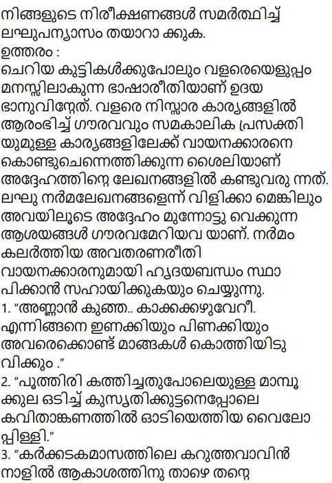 Adisthana Padavali Malayalam Standard 10 Solutions Unit 2 Chapter 1 Kochu Chakkarachi 21
