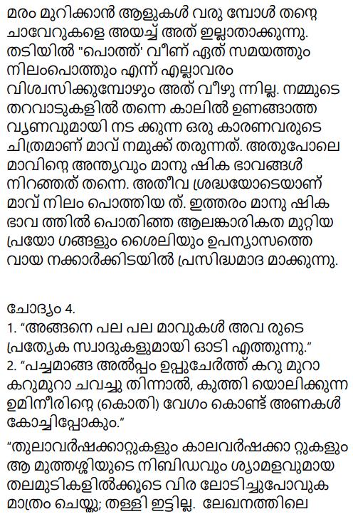 Adisthana Padavali Malayalam Standard 10 Solutions Unit 2 Chapter 1 Kochu Chakkarachi 8