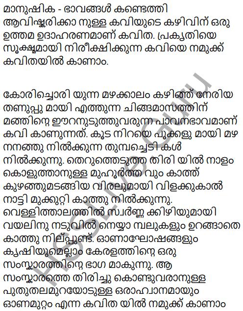 Adisthana Padavali Malayalam Standard 10 Solutions Unit 2 Chapter 2 Onamuttath 15