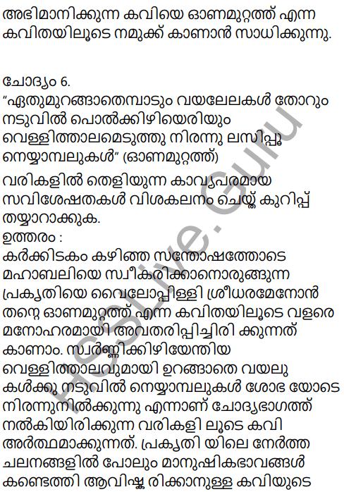 Adisthana Padavali Malayalam Standard 10 Solutions Unit 2 Chapter 2 Onamuttath 17