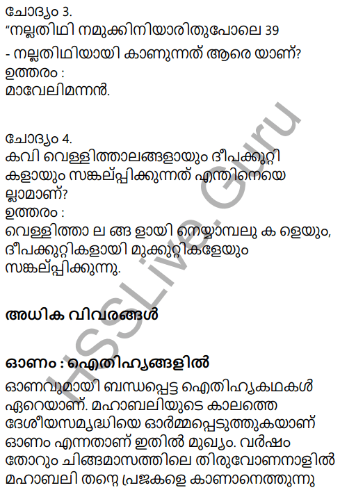 Adisthana Padavali Malayalam Standard 10 Solutions Unit 2 Chapter 2 Onamuttath 19