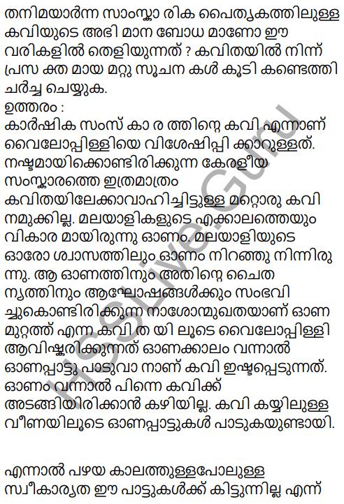 Adisthana Padavali Malayalam Standard 10 Solutions Unit 2 Chapter 2 Onamuttath 2