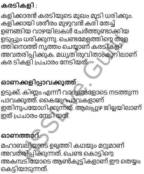 Adisthana Padavali Malayalam Standard 10 Solutions Unit 2 Chapter 2 Onamuttath 24
