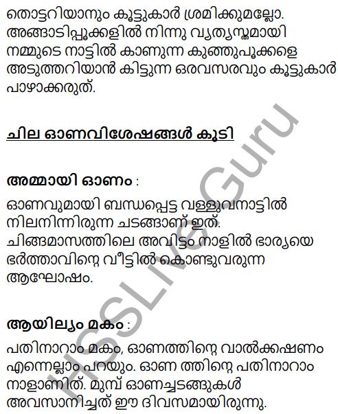 Adisthana Padavali Malayalam Standard 10 Solutions Unit 2 Chapter 2 Onamuttath 26