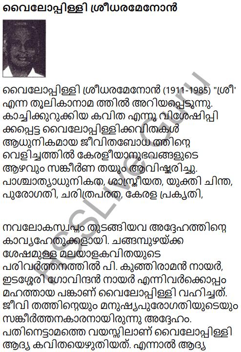 Adisthana Padavali Malayalam Standard 10 Solutions Unit 2 Chapter 2 Onamuttath 29