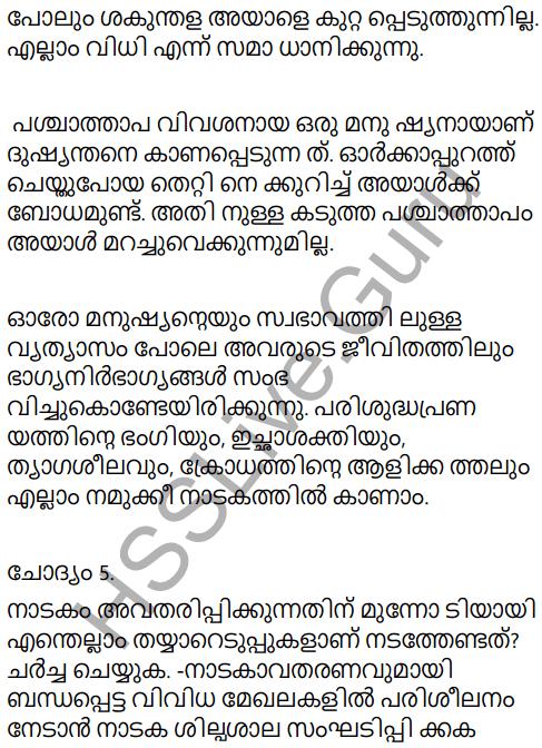 Kerala Padavali Malayalam Standard 10 Solutions Unit 1 Chapter 2 Rtuyeagam 10