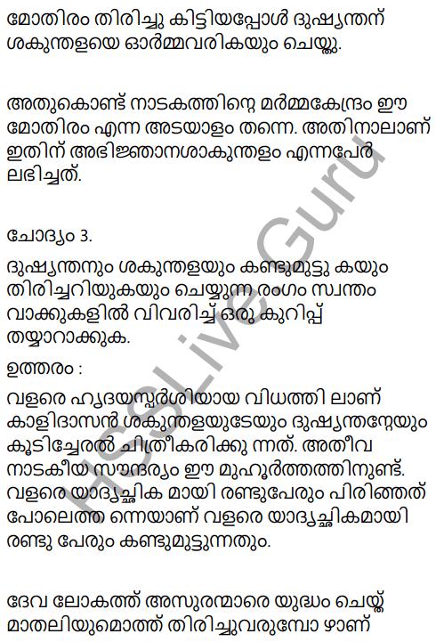 Kerala Padavali Malayalam Standard 10 Solutions Unit 1 Chapter 2 Rtuyeagam 14