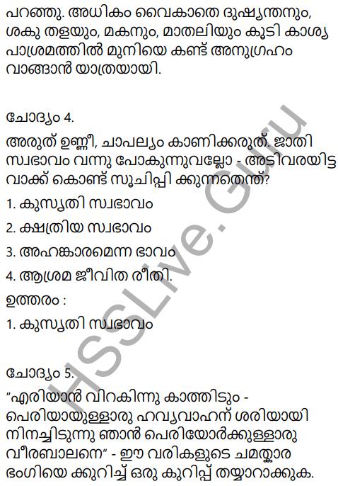 Kerala Padavali Malayalam Standard 10 Solutions Unit 1 Chapter 2 Rtuyeagam 17