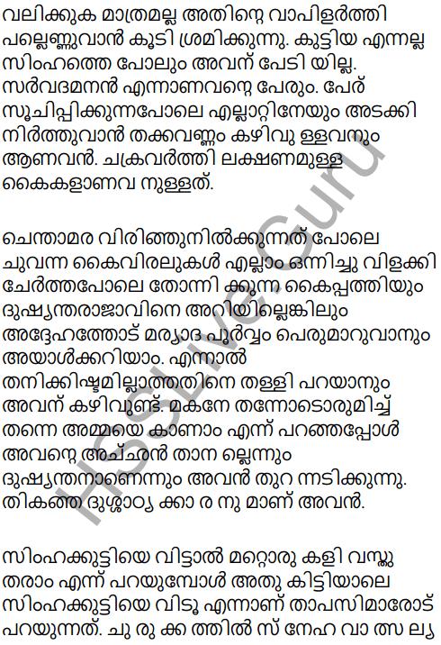 Kerala Padavali Malayalam Standard 10 Solutions Unit 1 Chapter 2 Rtuyeagam 2