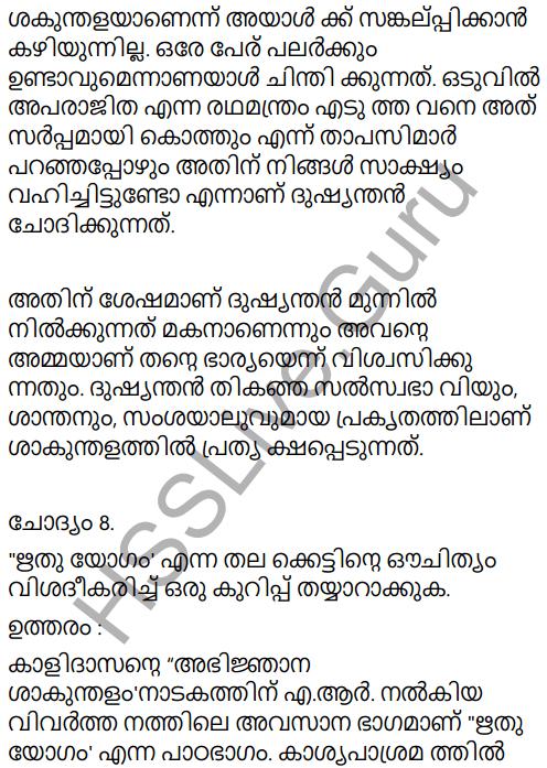 Kerala Padavali Malayalam Standard 10 Solutions Unit 1 Chapter 2 Rtuyeagam 21
