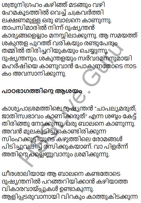 Kerala Padavali Malayalam Standard 10 Solutions Unit 1 Chapter 2 Rtuyeagam 26