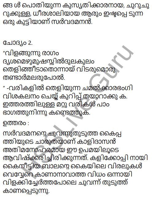 Kerala Padavali Malayalam Standard 10 Solutions Unit 1 Chapter 2 Rtuyeagam 3