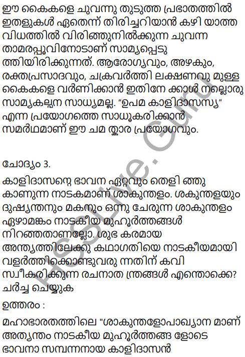 Kerala Padavali Malayalam Standard 10 Solutions Unit 1 Chapter 2 Rtuyeagam 4