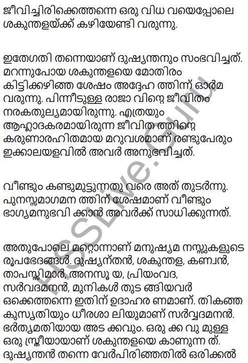 Kerala Padavali Malayalam Standard 10 Solutions Unit 1 Chapter 2 Rtuyeagam 9