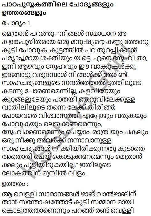 Kerala Padavali Malayalam Standard 10 Solutions Unit 1 Chapter 3 Pavangal 1