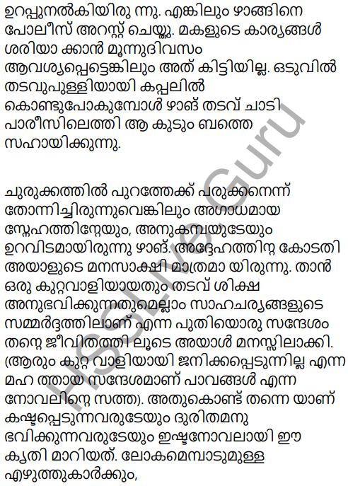 Kerala Padavali Malayalam Standard 10 Solutions Unit 1 Chapter 3 Pavangal 12