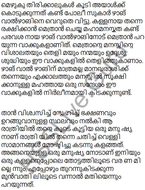 Kerala Padavali Malayalam Standard 10 Solutions Unit 1 Chapter 3 Pavangal 2