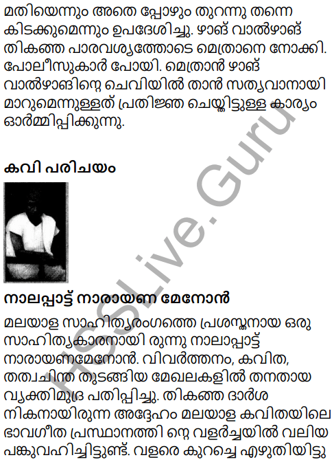 Kerala Padavali Malayalam Standard 10 Solutions Unit 1 Chapter 3 Pavangal 24