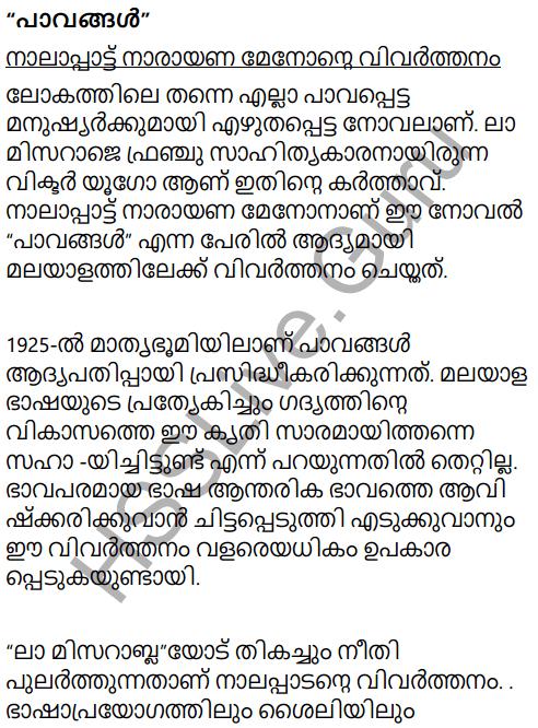 Kerala Padavali Malayalam Standard 10 Solutions Unit 1 Chapter 3 Pavangal 26