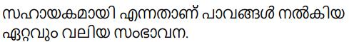 Kerala Padavali Malayalam Standard 10 Solutions Unit 1 Chapter 3 Pavangal 28