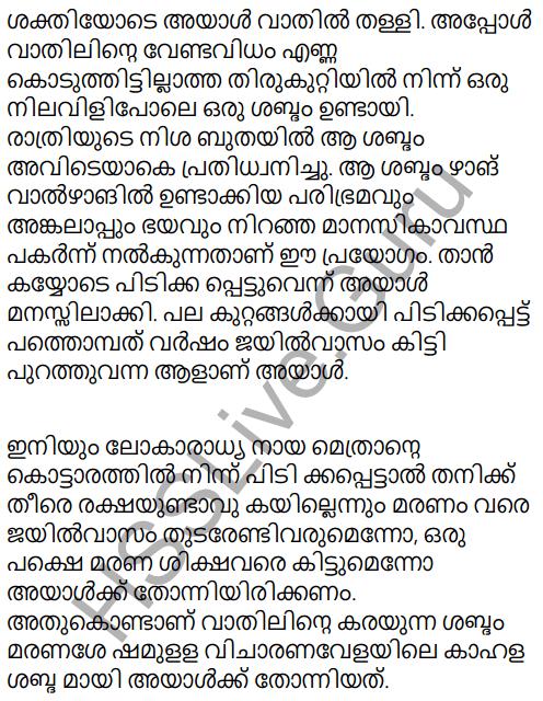 Kerala Padavali Malayalam Standard 10 Solutions Unit 1 Chapter 3 Pavangal 5