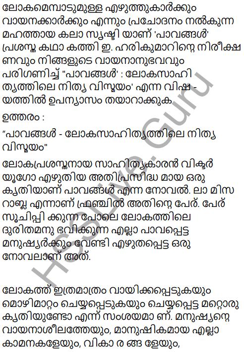 Kerala Padavali Malayalam Standard 10 Solutions Unit 1 Chapter 3 Pavangal 7