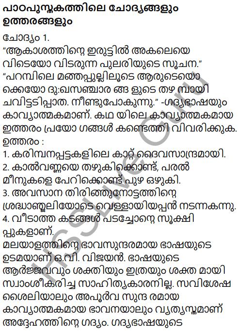 Kerala Padavali Malayalam Standard 10 Solutions Unit 2 Chapter 3 Katalttiratt 1