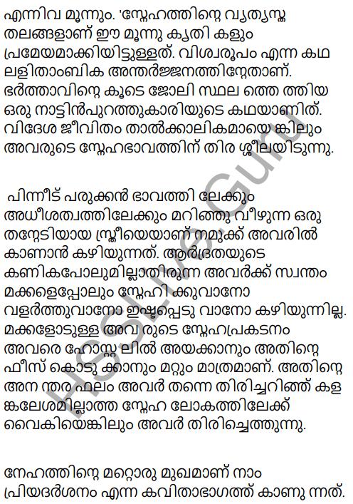 Kerala Padavali Malayalam Standard 10 Solutions Unit 2 Chapter 3 Katalttiratt 12