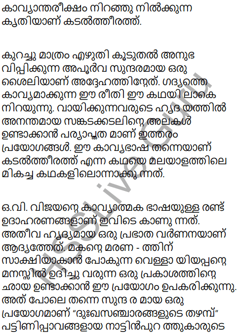 Kerala Padavali Malayalam Standard 10 Solutions Unit 2 Chapter 3 Katalttiratt 2