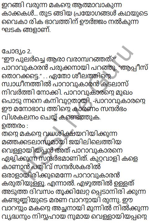 Kerala Padavali Malayalam Standard 10 Solutions Unit 2 Chapter 3 Katalttiratt 21