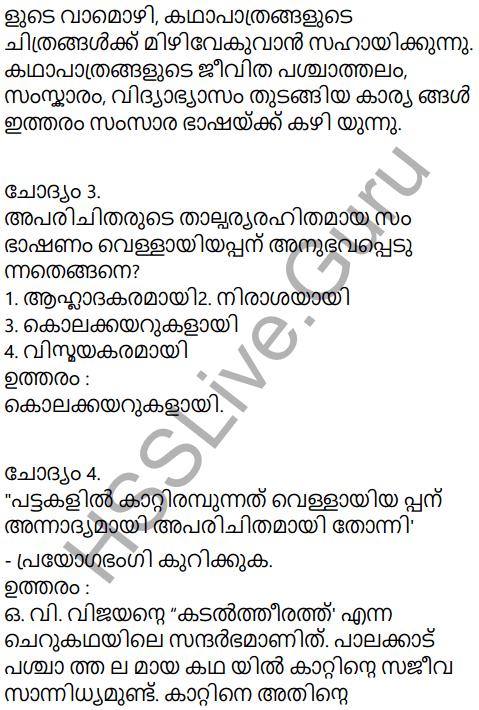 Kerala Padavali Malayalam Standard 10 Solutions Unit 2 Chapter 3 Katalttiratt 25
