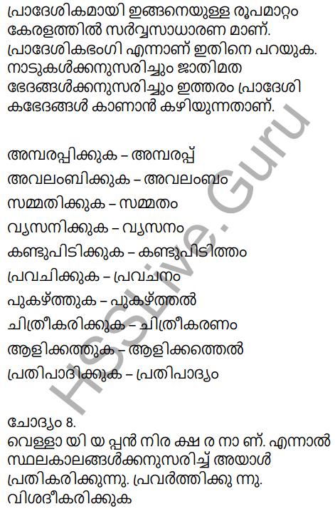 Kerala Padavali Malayalam Standard 10 Solutions Unit 2 Chapter 3 Katalttiratt 28