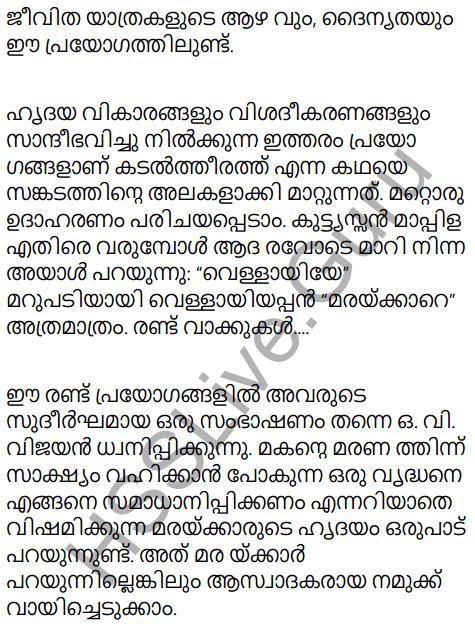 Kerala Padavali Malayalam Standard 10 Solutions Unit 2 Chapter 3 Katalttiratt 3