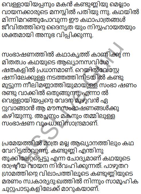 Kerala Padavali Malayalam Standard 10 Solutions Unit 2 Chapter 3 Katalttiratt 30
