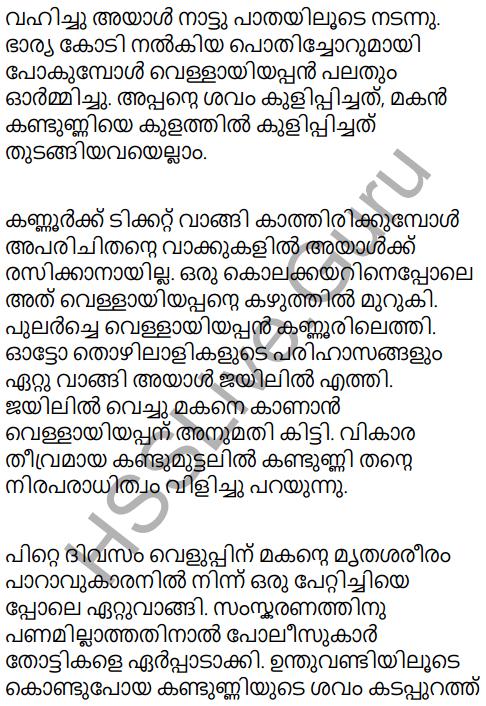 Kerala Padavali Malayalam Standard 10 Solutions Unit 2 Chapter 3 Katalttiratt 33