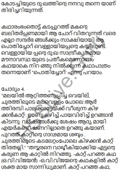 Kerala Padavali Malayalam Standard 10 Solutions Unit 2 Chapter 3 Katalttiratt 6