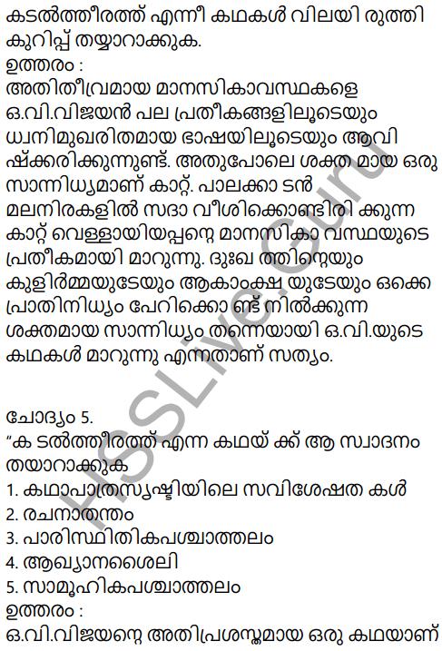 Kerala Padavali Malayalam Standard 10 Solutions Unit 2 Chapter 3 Katalttiratt 7