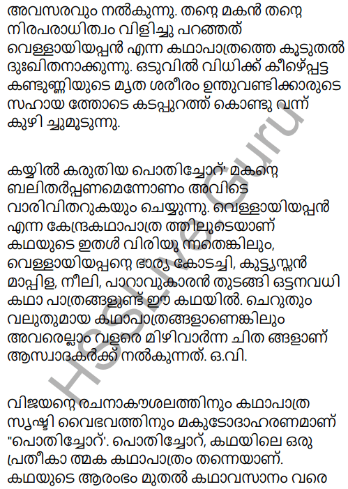 Kerala Padavali Malayalam Standard 10 Solutions Unit 2 Chapter 3 Katalttiratt 9
