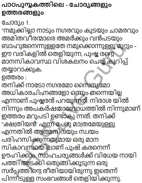 Kerala Padavali Malayalam Standard 10 Solutions Unit 3 Chapter 1 Pralobhanam 1