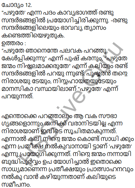 Kerala Padavali Malayalam Standard 10 Solutions Unit 3 Chapter 1 Pralobhanam 23