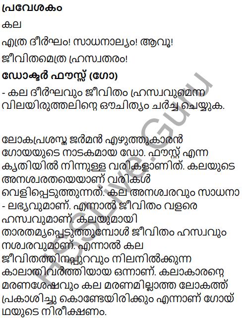 Kerala Padavali Malayalam Standard 10 Solutions Unit 3 Chapter 1 Pralobhanam 24
