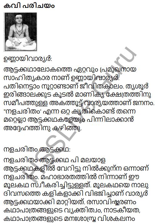 Kerala Padavali Malayalam Standard 10 Solutions Unit 3 Chapter 1 Pralobhanam 27
