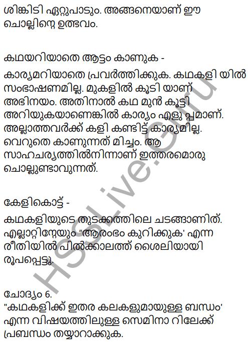 Kerala Padavali Malayalam Standard 10 Solutions Unit 3 Chapter 1 Pralobhanam 7