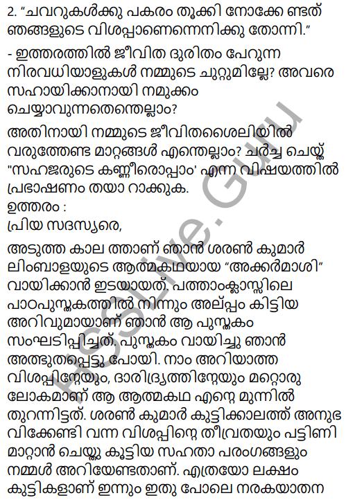 Kerala Padavali Malayalam Standard 10 Solutions Unit 4 Chapter 1 Akkarmashi 10