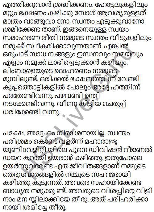 Kerala Padavali Malayalam Standard 10 Solutions Unit 4 Chapter 1 Akkarmashi 13