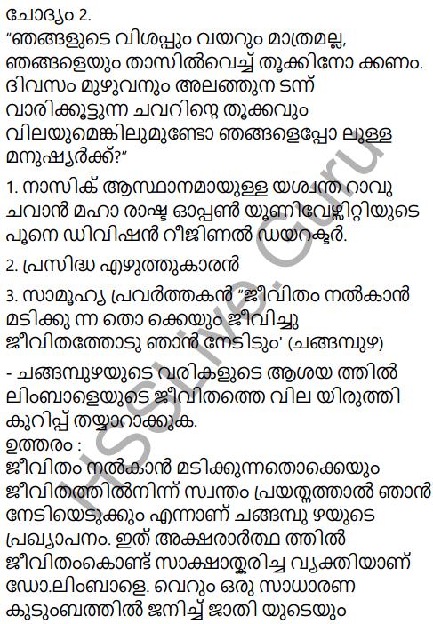 Kerala Padavali Malayalam Standard 10 Solutions Unit 4 Chapter 1 Akkarmashi 16