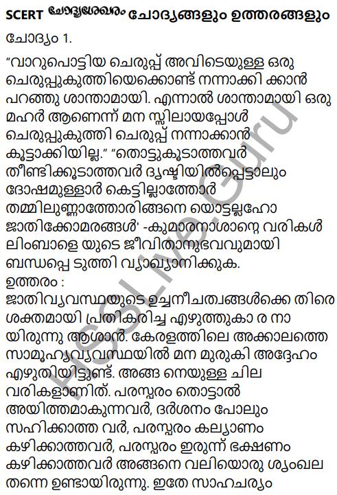 Kerala Padavali Malayalam Standard 10 Solutions Unit 4 Chapter 1 Akkarmashi 18