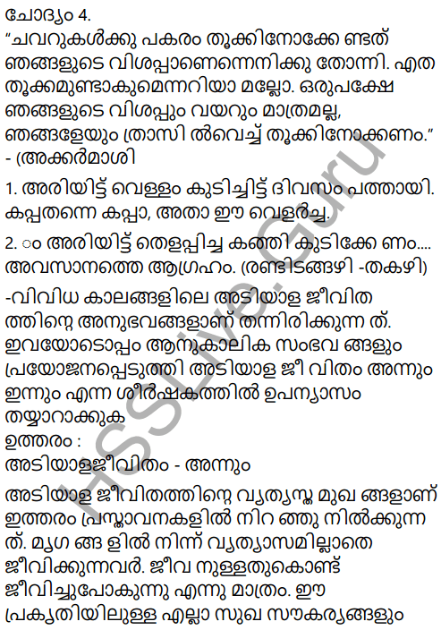 Kerala Padavali Malayalam Standard 10 Solutions Unit 4 Chapter 1 Akkarmashi 22