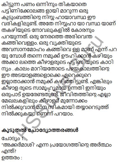 Kerala Padavali Malayalam Standard 10 Solutions Unit 4 Chapter 1 Akkarmashi 24