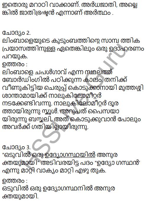 Kerala Padavali Malayalam Standard 10 Solutions Unit 4 Chapter 1 Akkarmashi 25